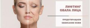Лифтинг лица: предотвращаем обвисание кожи