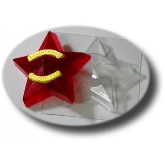 Форма для мыла Звезда Защитника Отечества (пластик)