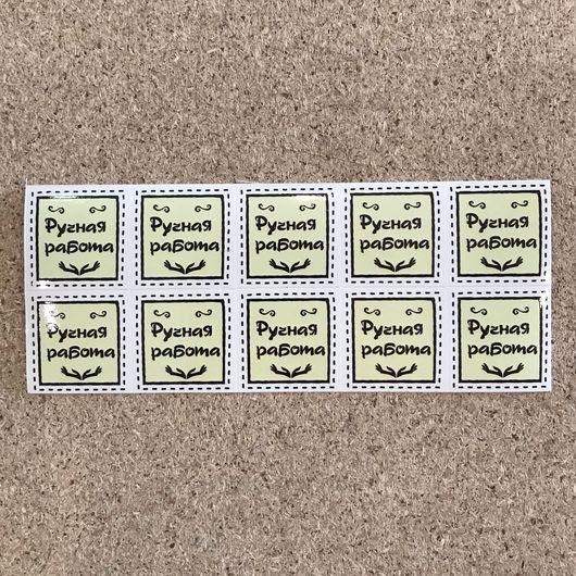 Наклейка Ручная работа №4 (квадратные, 10 шт)