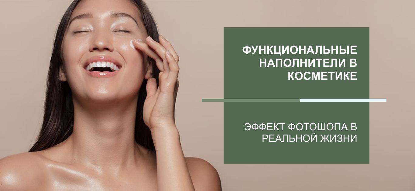 Функциональные наполнители в косметике – эффект фотошопа в реальной жизни
