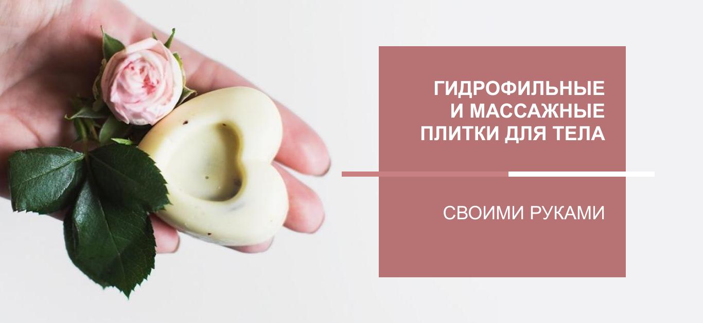 Гидрофильные и массажные плитки для тела своими руками