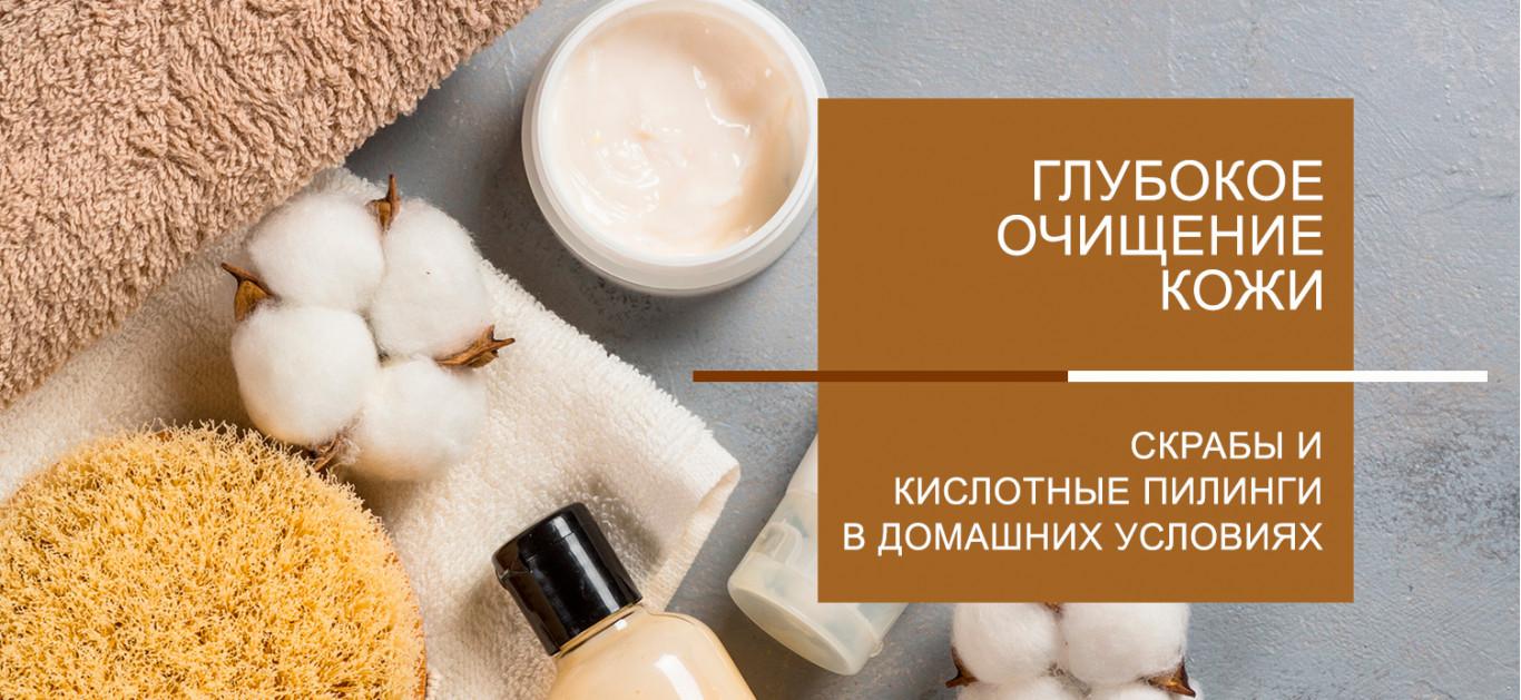 Глубокое очищение кожи: пилинги и скрабы в домашних условиях