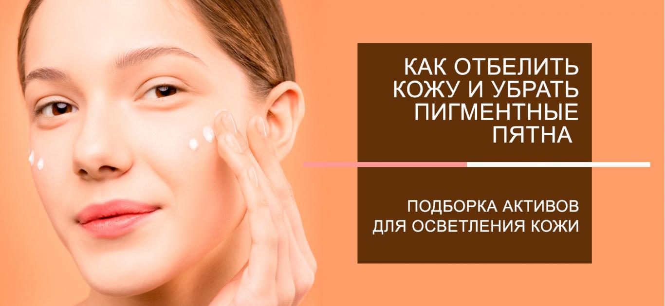 Как отбелить кожу: избавляемся от пигментных пятен и улучшаем цвет лица в домашних условиях
