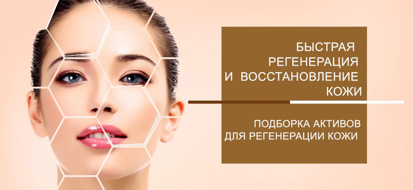 Быстрое восстановление и регенерация кожи: подборка косметических компонентов