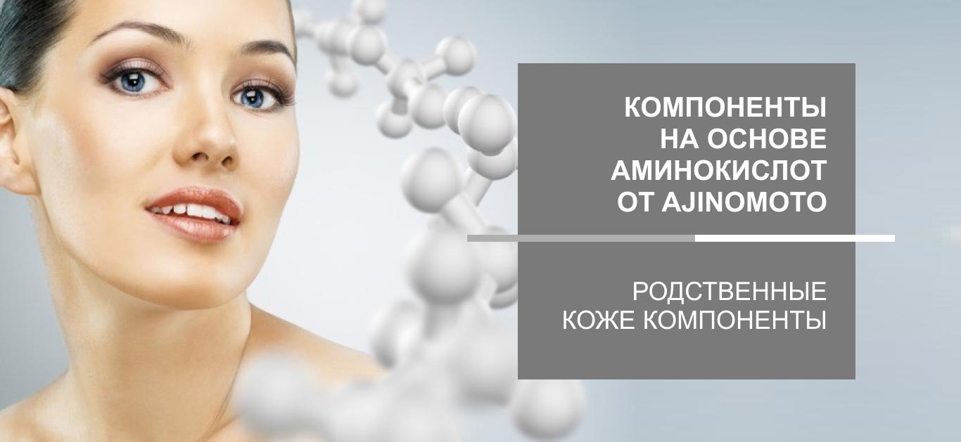 Косметические компоненты на основе аминокислот от японской компании Ajinomoto