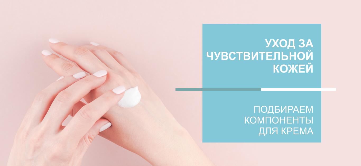Чувствительная кожа: подбираем ингредиенты для правильного ухода