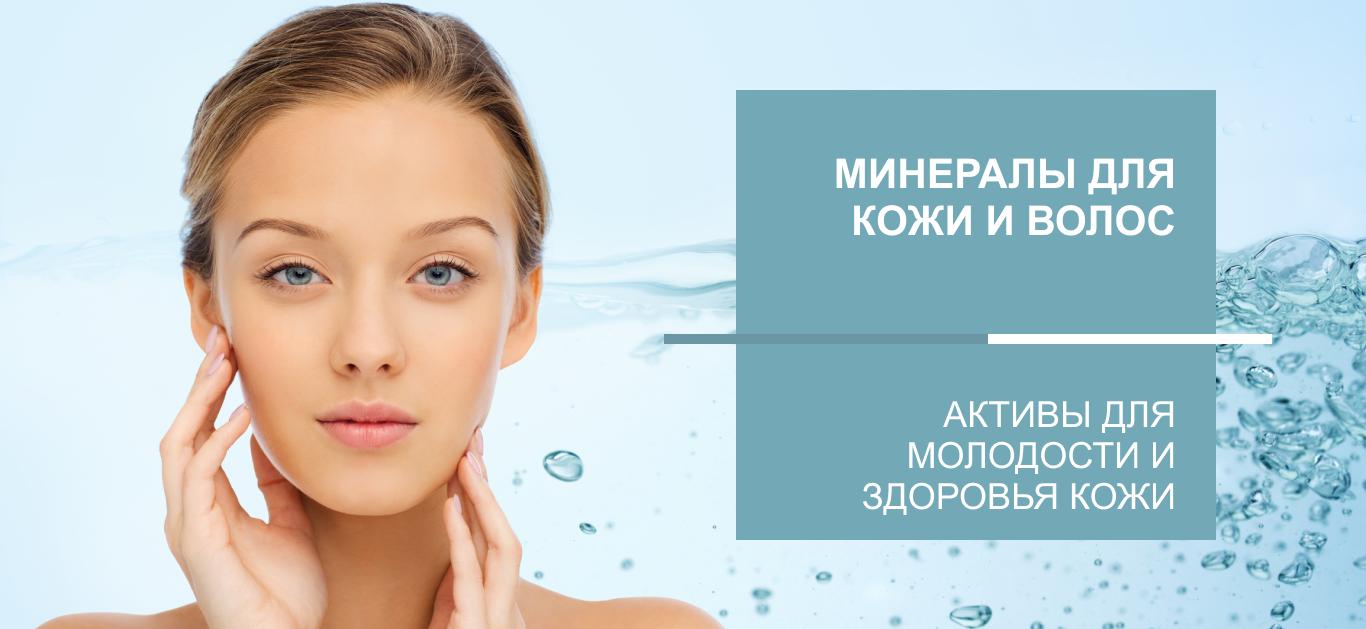 Минералы для кожи и волос: компоненты молодости и здоровья