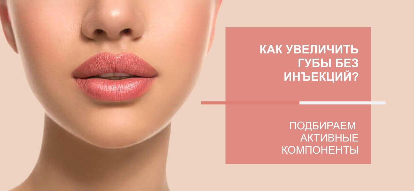 Как увеличить губы без инъекций: подбираем активные компоненты