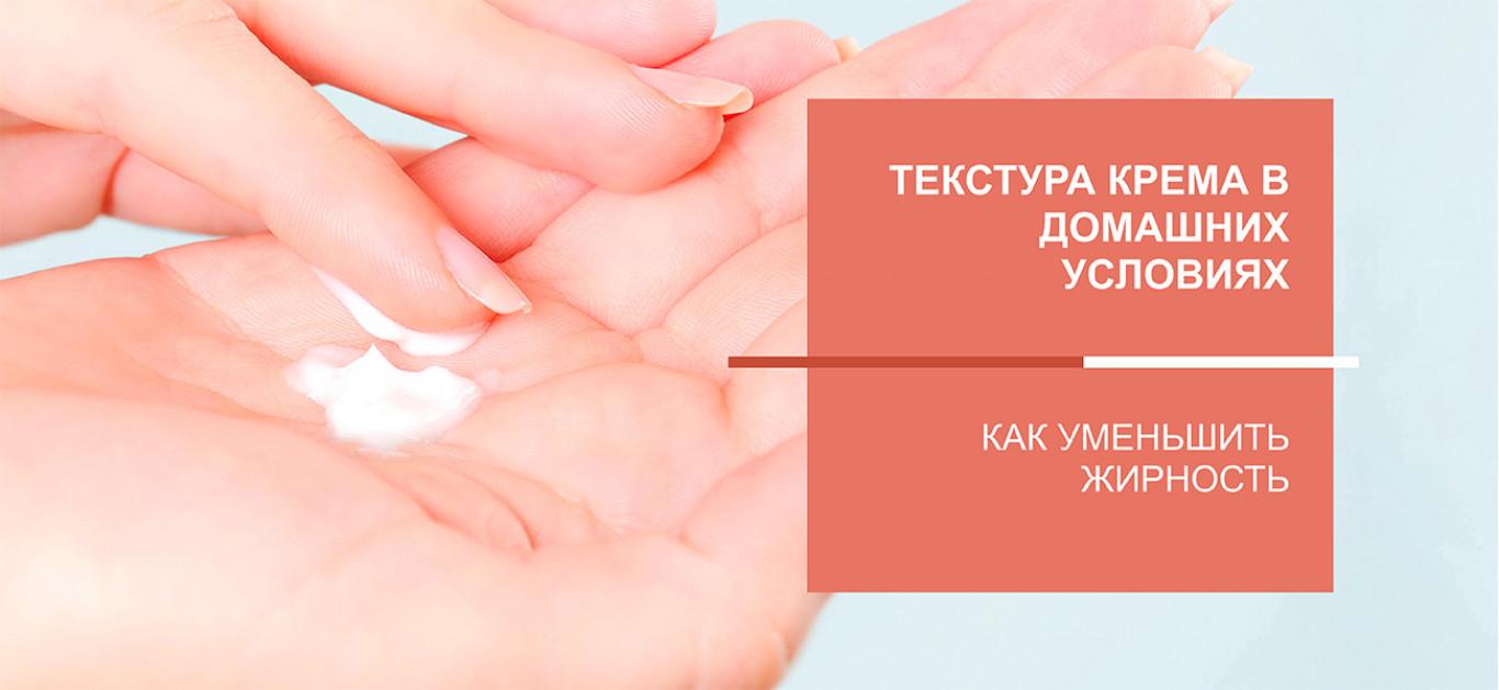 Текстура крема в домашних условиях: как уменьшить жирность крема