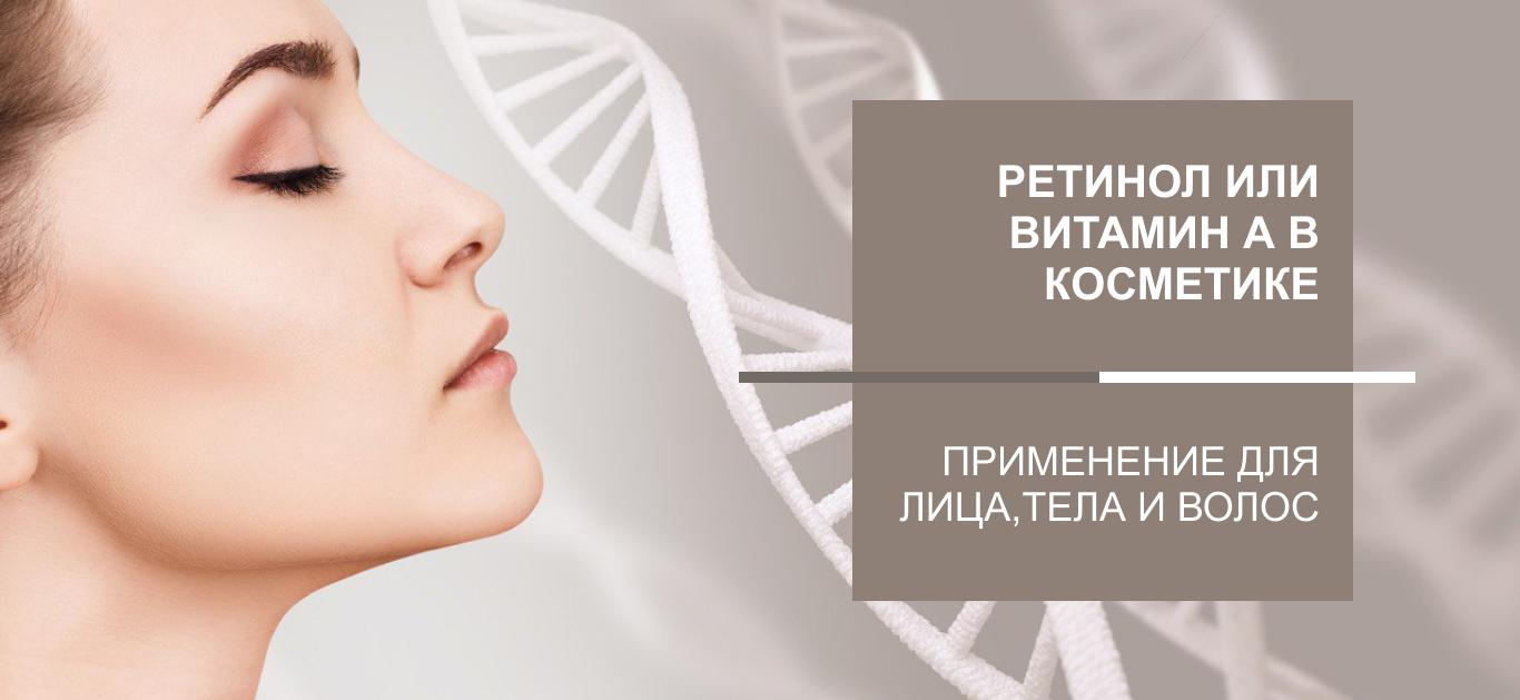 Ретинол или Витамин А в косметике: применение для лица, тела и волос