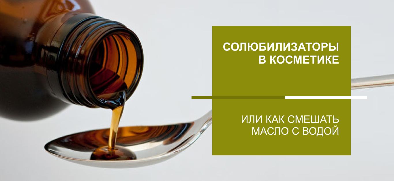Солюбилизаторы в косметике или как смешать масло с водой