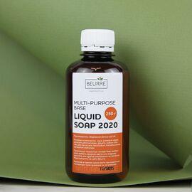 Мыльная основа мультифункциональная Liquid Soap 2020 250 г