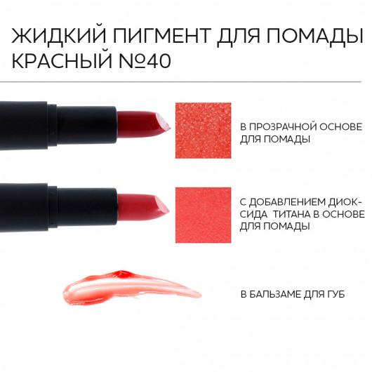 Пигмент для помады Красный №40 5 г.