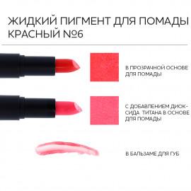 Пигмент для помады Красный №6 5 г.