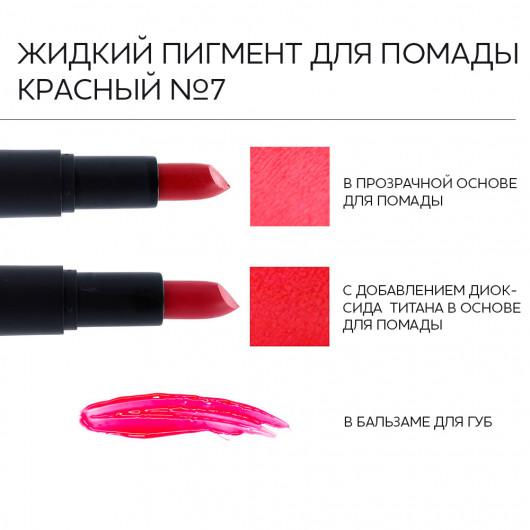 Пигмент для помады Красный №7 5 г.