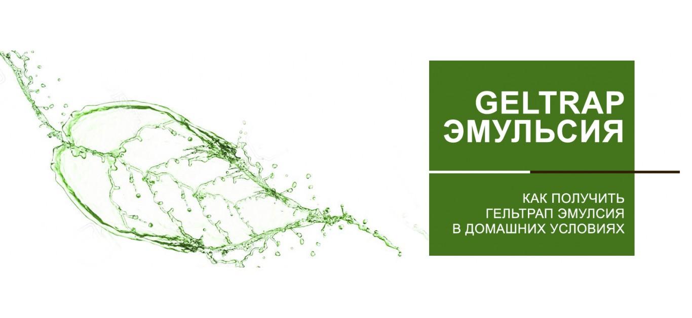 GELTRAP эмульсия: простота, свежесть и комфорт