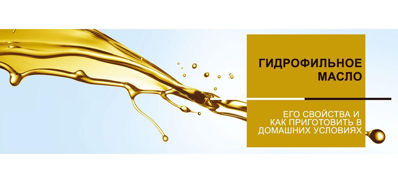 Гидрофильное масло: его применение и приготовление