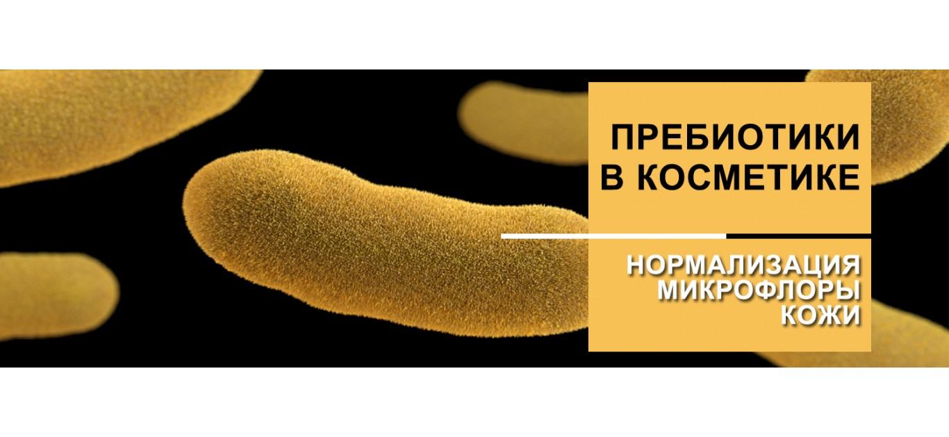 Пребиотики в косметике: бактерии здоровья и красоты