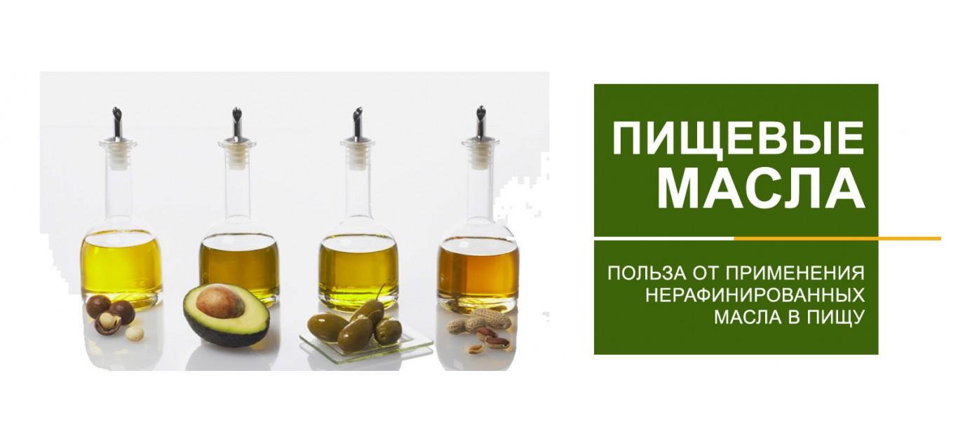Польза и применение растительных масел в пищу