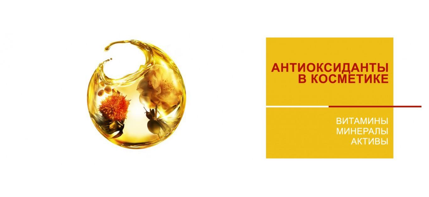 Антиоксиданты в косметике: витамины и минералы