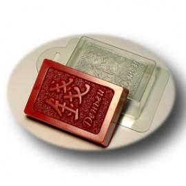 Форма для мыла Иероглиф-Деньги (пластик)